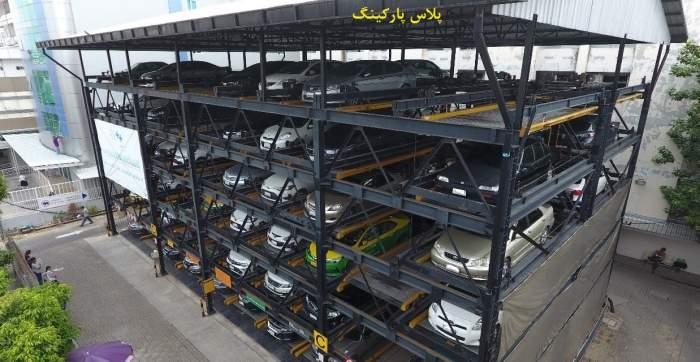 پارکینگ طبقاتی مکانیزه