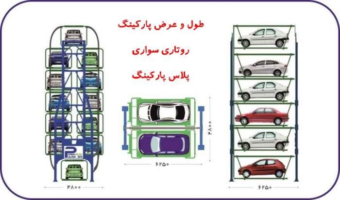 طول-و-عرض-پارکینگ-مکانیزه-روتاری-خودرو-سواری