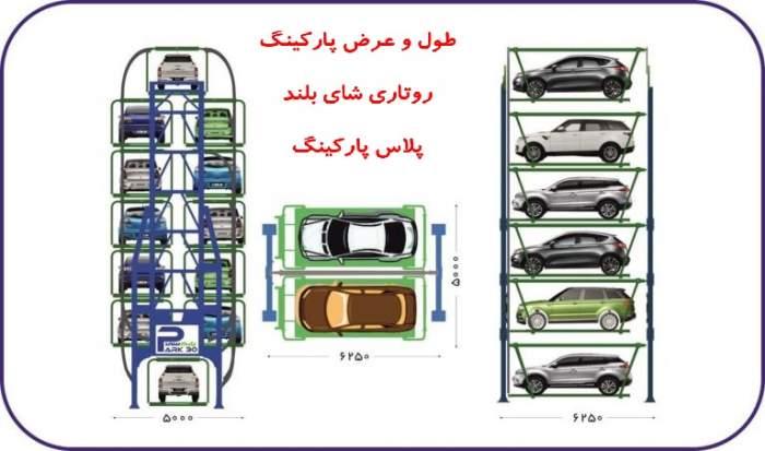 طول-و-عرض-پارکینگ-مکانیزه-روتاری-اتومبیل-شاسی-بلند