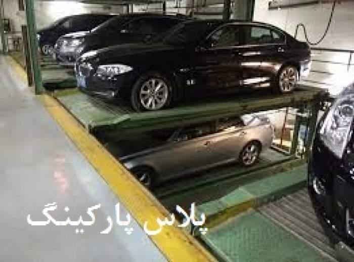 پارکینگ مکانیزه دبل غیر مزاحم (ریلی)