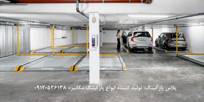 پارکینگ مکانیزه پلت فرم