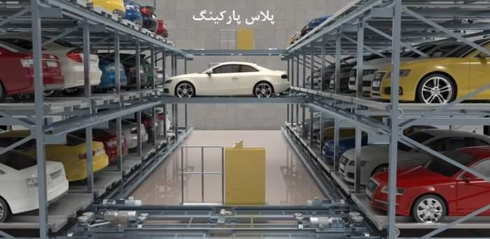 پارکینگ مکانیزه گراند (GRAND PARKING)
