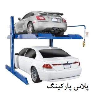 پارکینگ مکانیزه دبل (Double Car Parking System)