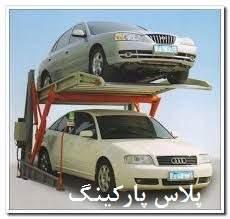 پارکینگ مکانیزه دبل مزاحم
