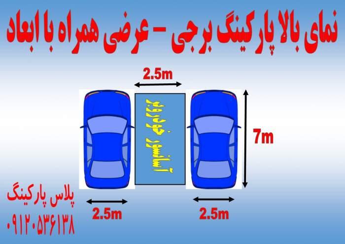 ابعاد انواع پارکینگ مکانیزه برجی عرضی