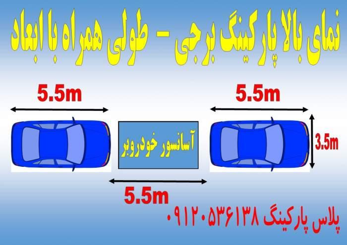 ابعاد پارکینگ مکانیزه برجی طولی