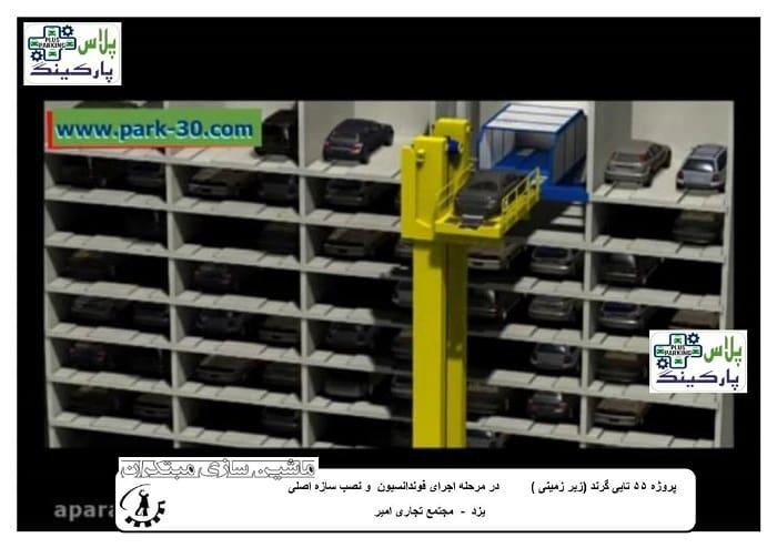 پروژه 55 واحدی پارکینگ گرند یا زیرزمینی یزد