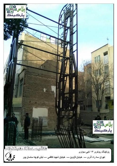پارکینگ مکانیره تهران، سه راه آذری