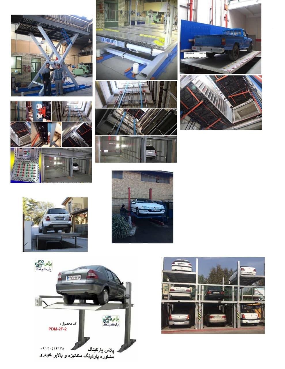 نمونه کارهای نصب شده از آسانسور خودرو بر و یا بالابر خودرو در ایران